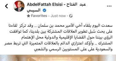 السعودية نيوز |                                              الرئيس السيسى بعد لقاء بن سلمان:أؤكد اعتزازي الدائم بالعلاقات المتميزة بين مصر والسعودية