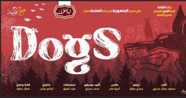 افتتاح العرض المسرحى Dogs بمسرح الجمهورية.. اليوم
