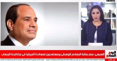 السعودية نيوز |                                              السيسى: مصر منارة الإسلام الوسطى.. والسعودية تقصر حج العام على مقيمى المملكة