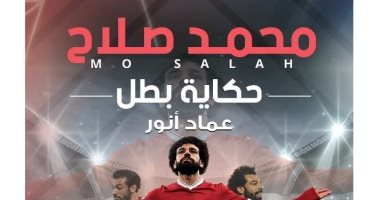 كتاب محمد صلاح حكاية بطل