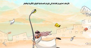السعودية نيوز                                                كاريكاتير اليوم.. استمرار حالة عدم استقرار الأحوال الجوية فى السعودية