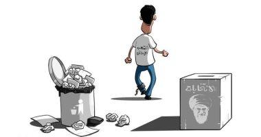 السعودية نيوز                                                الشعب الإيرانى يتجاهل الانتخابات فى كاريكاتير اليوم