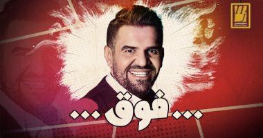 """حسين الجسمى يطرح أحدث أغنياته """"فوق"""".. فيديو"""