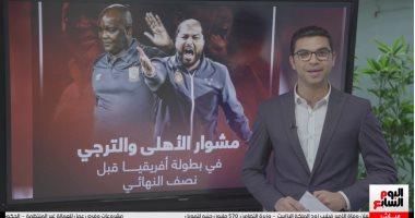 تغطية من تقديم من الزميل هشام عبد التواب