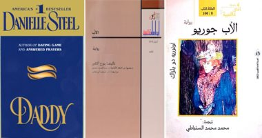 الأب فى الأدب.. روايات عالمية تحتفى بالأبوة