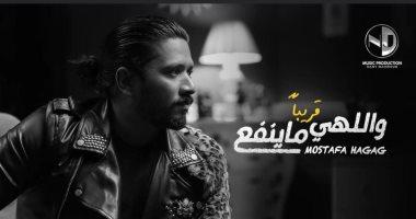 """مصطفى حجاج يستعد لطرح أحدث كليباته بعنوان """"واللهي ماينفع"""""""
