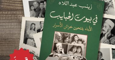 """""""فى بيوت الحبايب"""" كتاب لـ زينب عبداللاه يكشف أسرارا لأول مرة من بيوت المشاهير"""