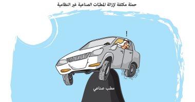 السعودية نيوز                                                كاريكاتير سعودى يسخر من المطبات العشوائية والتي تلحق الضرر بالسيارات