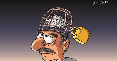 السعودية نيوز |                                              كاريكاتير سعودى يسلط الضوء على أزمة الانغلاق الفكري