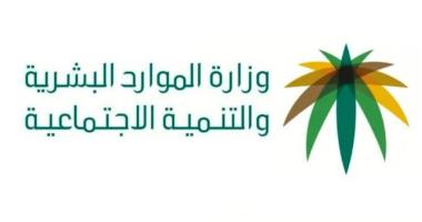 السعودية نيوز                                                بشرى للمقيمين بالسعودية.. 3 فئات مستثناة من شرط الجنسية للحصول على معاش الضمان
