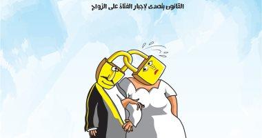 السعودية نيوز                                                القانون يتصدى لإجبار الفتاة على الزواج فى كاريكاتير سعودى