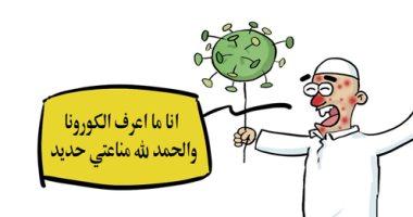 السعودية نيوز                                                كاريكاتير سعودي: التهاون في الالتزام بالإجراءات الاحترازية أهم الأسباب في الإصابة بكورونا