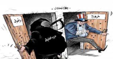 السعودية نيوز |                                              كاريكاتير اليوم.. أمريكا تنسحب من أفغانستان بدون فوائد على أرض الواقع