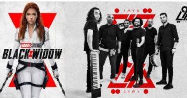جاوى يغنى فى Black Widow.. وعضو الفريق: إحنا أول فرقة مصرية تعمل مع مارفل