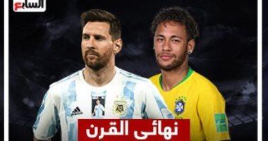 موعد مباراة الأرجنتين ضد البرازيل في نهائي بطولة كوبا أمريكا