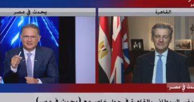 سفير بريطانيا: شربت من مياه النيل.. وسياح إنجلترا سيعودون لمصر بالآلاف بعد كورونا