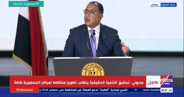 السعودية نيوز |                                              رئيس الوزراء: مصر نفذت مشروعات قومية بتكلفة 6 تريليونات جنيه آخر 7 سنوات