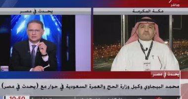 """السعودية نيوز                                                """"الحج والعمرة"""" بالسعودية: تقنية ذكية لاكتشاف أى إصابة بكورونا بين الحجاج"""