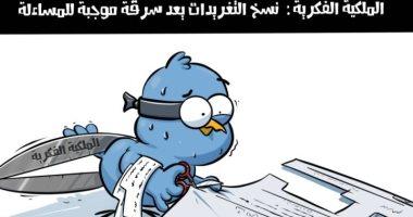 السعودية نيوز                                                نسخ التغريدات يعد سرقة موجبة للمساءلة في كاريكاتير سعودى