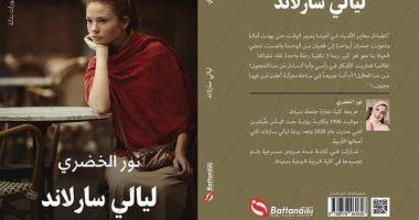 """رواية """"ليالى سارلاند"""" لـ نور الخضرى تدق ناقوس الخطر حول التفكك الأسرى"""