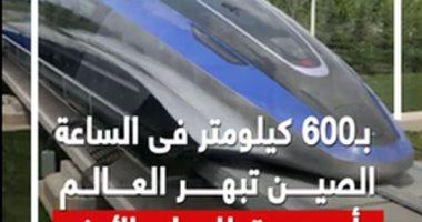 بـ600 كيلومتر فى الساعة.. الصين تبهر العالم بأسرع قطار على الأرض (فيديو)