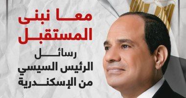 معا نبنى المستقبل.. رسائل الرئيس السيسي من الإسكندرية