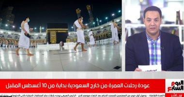 السعودية نيوز |                                              تغطية خاصة لقرار عودة رحلات العمرة من خارج السعودية بداية من 10 أغسطس المقبل