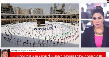 السعودية نيوز                                                متى يعتمر المصريون؟ خبير سياحى: أسعار العمرة تزيد من 50% للضعف هذا العام.. فيديو
