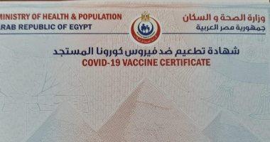 الصحة تكشف عن نسخة شهادة تطعيم لقاح كورونا المميكنة بنظام بـQR code