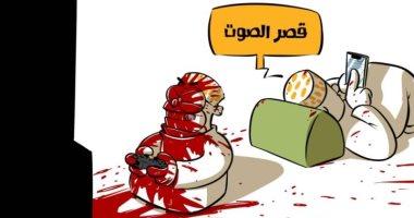السعودية نيوز |                                              كاريكاتير سعودى يحذر الأهالى من خطر الألعاب الالكترونية الدموية