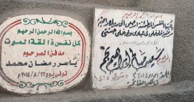 7 سنوات على رحيل نجم الضحك.. قبر سعيد صالح يجمع محبيه إحياءً لذكراه.. فيديو وصور