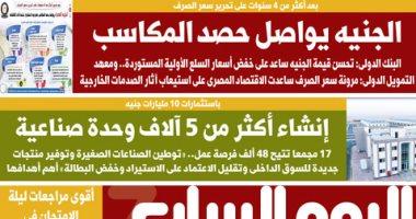 """اليوم السابع: بعد أكثر من 4 سنوات على تحرير سعر الصرف """"الجنيه المصرى يواصل حصد المكاسب"""""""