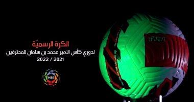 السعودية نيوز |                                              الدوري السعودي يكشف عن الكرة الرسمية للموسم الجديد 2021 - 2022
