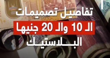 الـ 10 والـ 20 جنيها البلاستيكية.. قصة أقوى عملة فى مصر.. فيديو