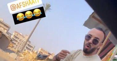 """محمد شريف ينشر فيديو لـ""""أفشة"""" أثناء تناوله الإفطار على عربة فول"""