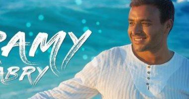 رامى صبرى يحيى حفلا غنائيا فى الساحل 26 أغسطس الجارى