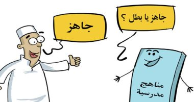 السعودية نيوز |                                              كاريكاتير سعودي يحتفل بعودة الدراسة في المراحل التعليمية