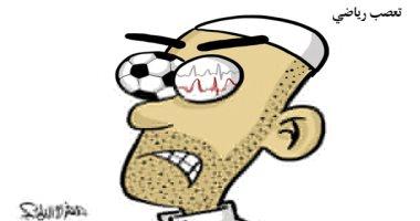 السعودية نيوز |                                              التعصب الكروى يؤدى إلى الأمراض فى كاريكاتير سعودى