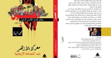 """محمد الباز يكشف فضائح الإخوان في موسوعة """"المضللون"""" عن هيئة الكتاب"""