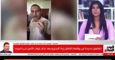 سر سقوط عصابة خطف الطفل زياد فى قبضة الشرطة بتغطية تليفزيون اليوم السابع