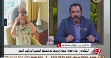 السعودية نيوز                                                الوفاء في أبهى صوره.. سعودي يبحث عن معلميه المصريين: أنجزوا شي جميل في حياتنا