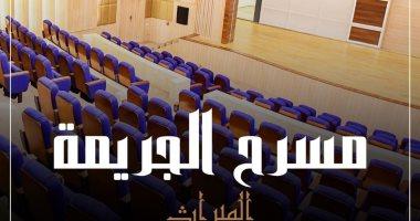 """عرض """"مسرح الجريمة"""" من إنتاج نقابة المهن التمثيلية بسوهاج .. اليوم وغدا"""