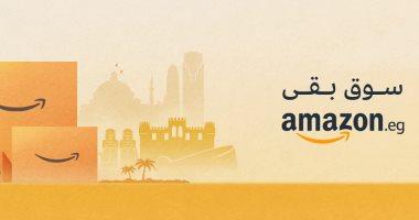رسميا.. إطلاق موقع amazon eg وإعلان عن توفير وظائف فى مصر