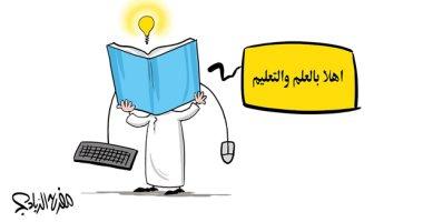 السعودية نيوز |                                              أهلا بالعلم والتعلم مع عودة الدراسة في كاريكاتير سعودى