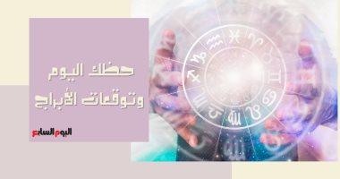 حظك اليوم وتوقعات الأبراج السبت 18/9/2021 على الصعيد المهنى والعاطفى والصحى