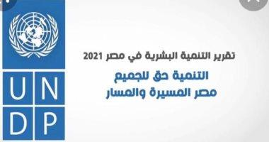 """إكسترا نيوز تعرض تقريرا حول تقرير الأمم المتحدة للتنمية البشرية فى مصر """"فيديو"""""""