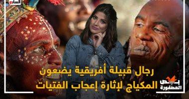 مش البنات بس.. رجال قبيلة أفريقية يضعون المكياج لإثارة إعجاب الفتيات.. فيديو