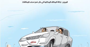 السعودية نيوز |                                              محاكمة مخالفى المرور غير الملتزمين بسداد المخالفات فى كاريكاتير سعودى