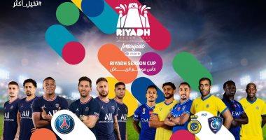 السعودية نيوز |                                              باريس سان جيرمان يواجه نجوم الهلال والنصر على كأس الرياض فى يناير