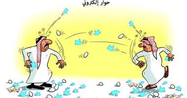 السعودية نيوز |                                              التراشق فى الحوار الإلكتروني على السوشيال ميديا في كاريكاتير سعودى